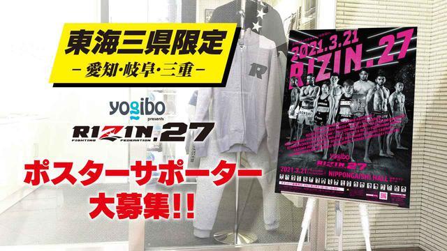 画像: RIZIN.27名古屋大会を地元・東海三県で盛り上げよう!RIZINポスターサポーターを大募集! - RIZIN FIGHTING FEDERATION オフィシャルサイト