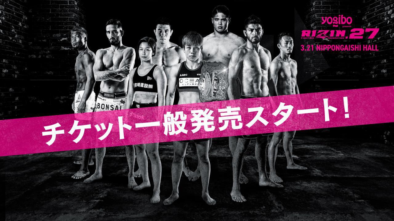 画像: 2/21(日)10時よりYogibo presents RIZIN.27 チケット一般発売スタート! - RIZIN FIGHTING FEDERATION オフィシャルサイト