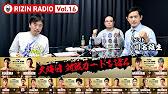 画像: RIZIN RADIO(YouTube再生リスト)