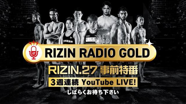 画像: 【RIZIN.27事前特番】RIZIN RADIO GOLD (2021/03/17) / ゲスト:X youtu.be