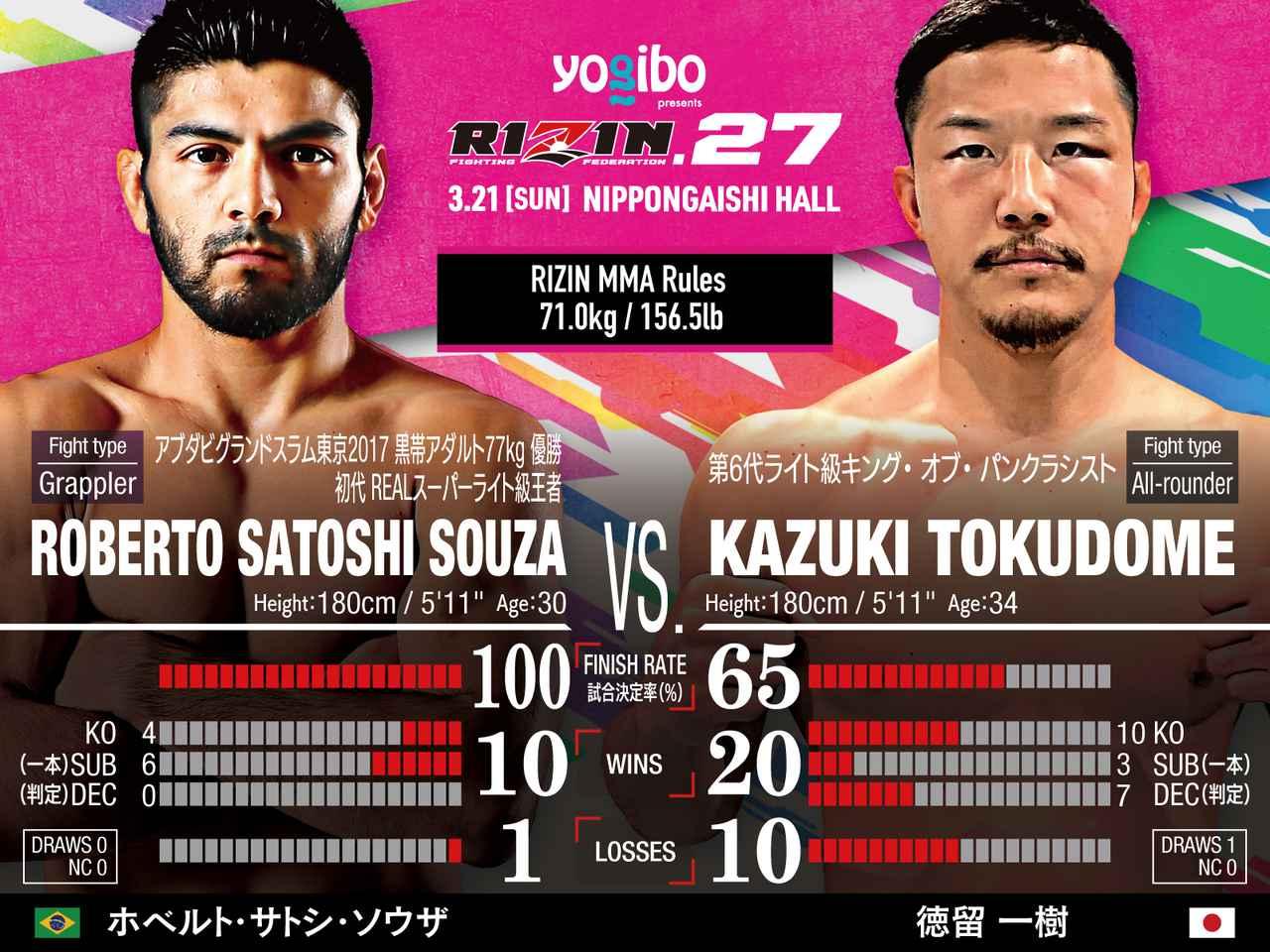 画像: Roberto Satoshi Souza vs Kazuki Tokudome