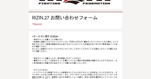 画像: RIZIN.27「RIZIN LIVE」お問い合わせフォーム