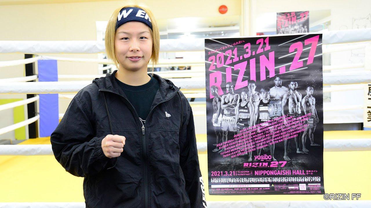 画像: Yogibo presents RIZIN 27 公開練習 浅倉カンナ youtu.be