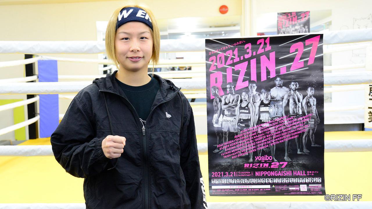 画像: 浅倉「全てを覆して自分がベルト巻きたい」Yogibo presents RIZIN.27 公開練習 - RIZIN FIGHTING FEDERATION オフィシャルサイト