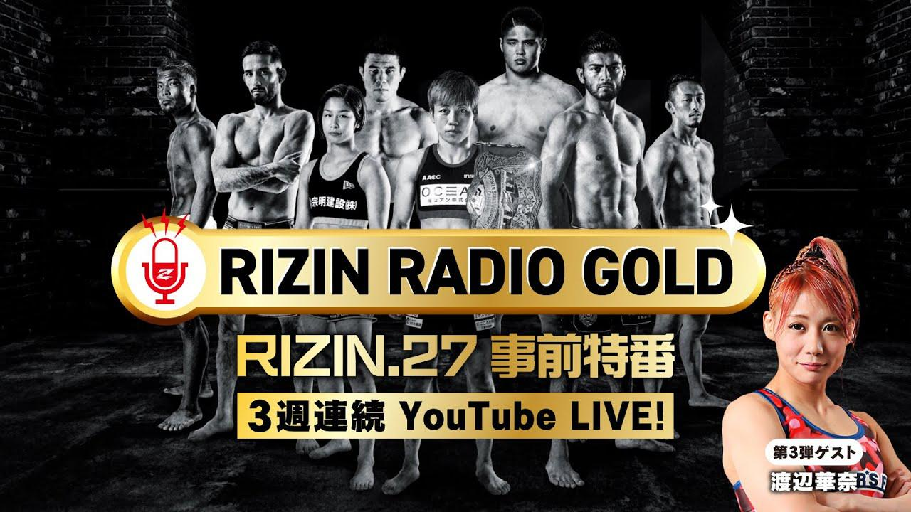 画像: 【RIZIN.27事前特番】RIZIN RADIO GOLD (2021/03/17) / ゲスト:渡辺華奈 youtu.be