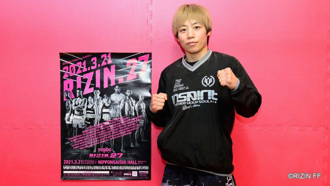 画像: Yogibo presents RIZIN 27 公開練習 浜崎朱加 youtu.be