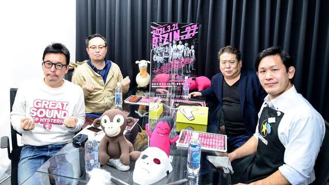 画像: 【RIZIN.27事前特番】RIZIN RADIO GOLD (2021/03/10) / ゲスト:川名雄生 youtu.be