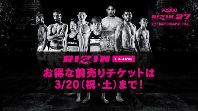 画像: 特典付きのお得な前売りチケットは3/20(祝・土)まで!RIZIN LIVEで全試合をリアルタイム視聴しよう! - RIZIN FIGHTING FEDERATION オフィシャルサイト
