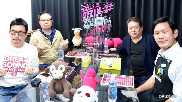 画像: ゲストに川名雄生が登場!RIZIN.27の見どころを語る!RIZIN RADIO GOLD 第2回 - RIZIN FIGHTING FEDERATION オフィシャルサイト