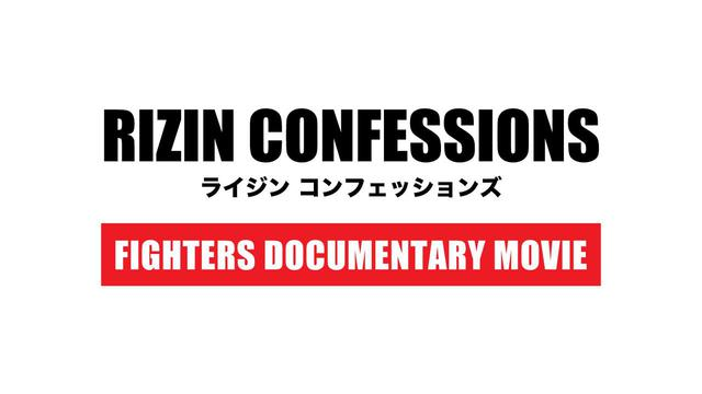 画像: RIZIN CONFESSIONS - RIZIN FIGHTING FEDERATION オフィシャルサイト
