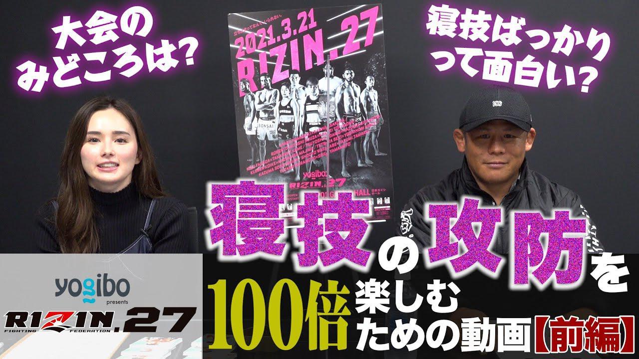 画像: 寝技の攻防を100倍楽しむための動画【前編】Yogibo presents RIZIN.27 youtu.be
