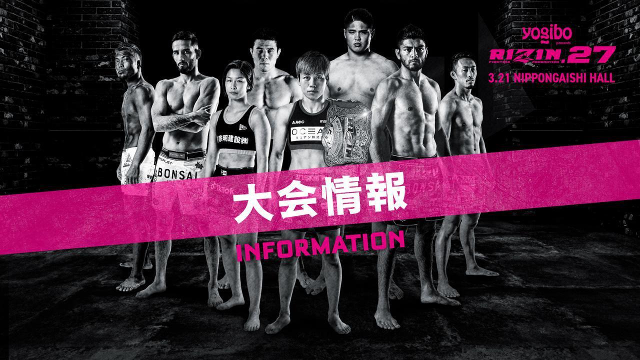 画像: Yogibo presents RIZIN.27 大会情報/チケット情報 - RIZIN FIGHTING FEDERATION オフィシャルサイト