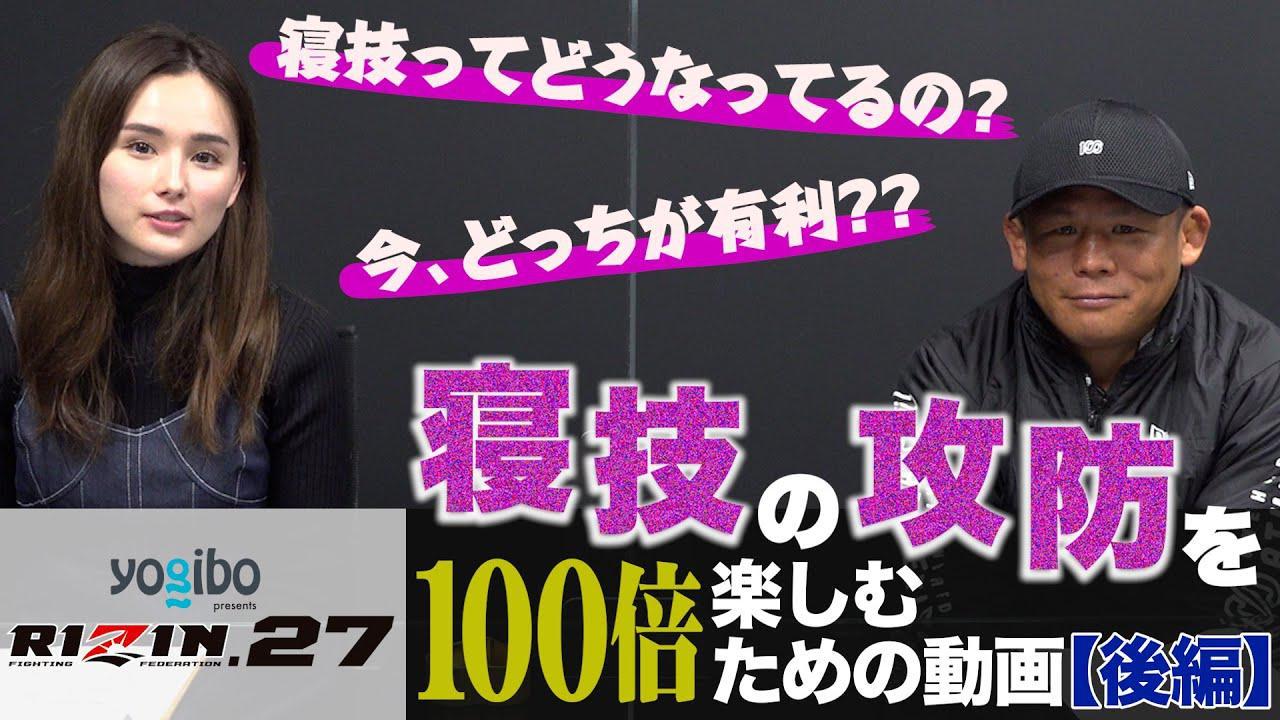 画像: 寝技の攻防を100倍楽しむための動画【後編】Yogibo presents RIZIN.27 youtu.be