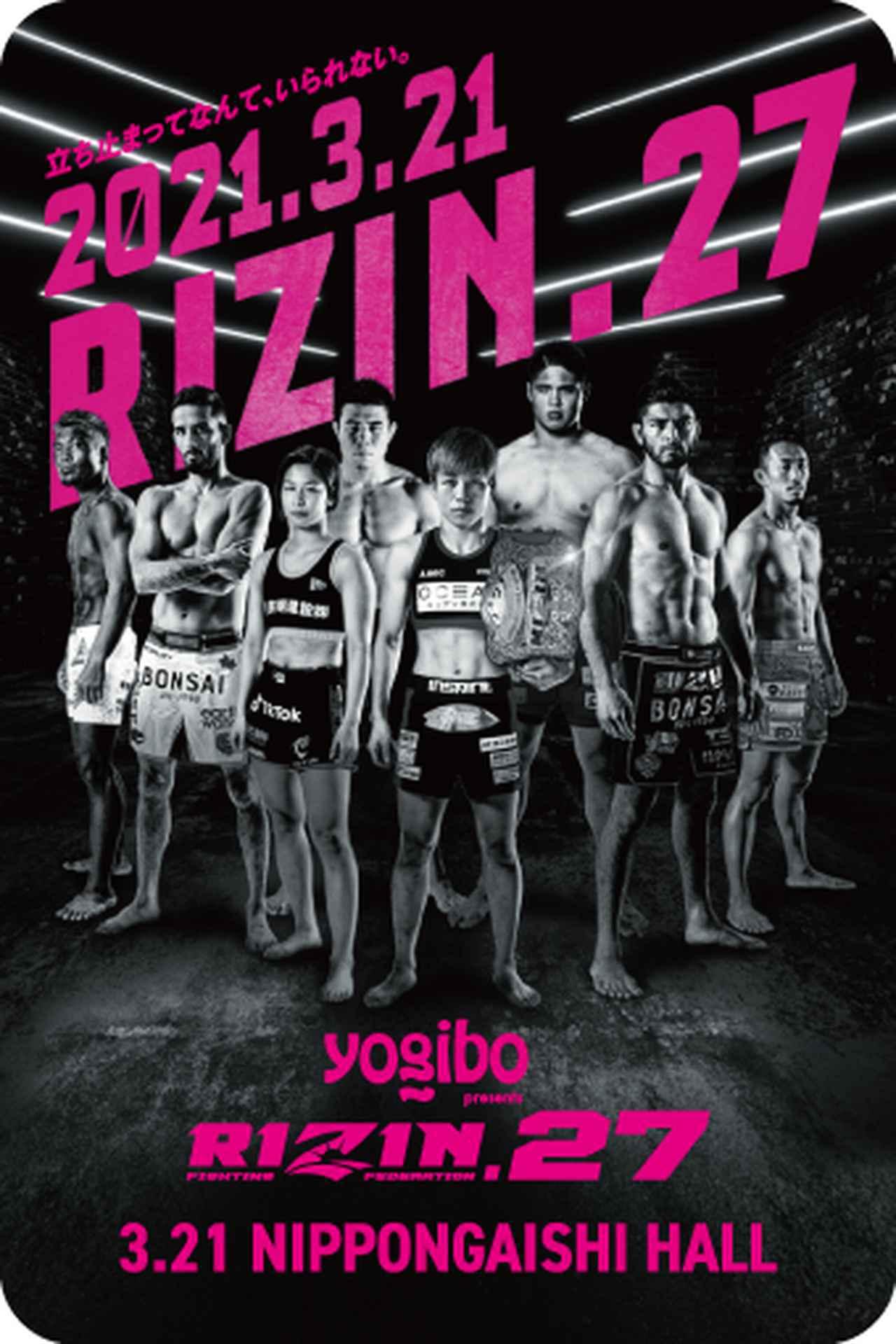 画像: 「Yogibo presents RIZIN.27」オリジナルマグネットシート ※画像はイメージです。