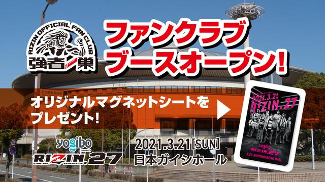 画像: Yogibo presents RIZIN.27 ファンクラブブースのご案内