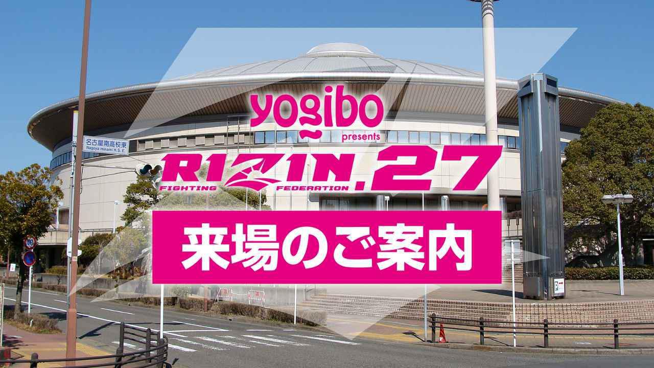 画像: 来場のご案内 Yogibo presents RIZIN.27 - RIZIN FIGHTING FEDERATION オフィシャルサイト