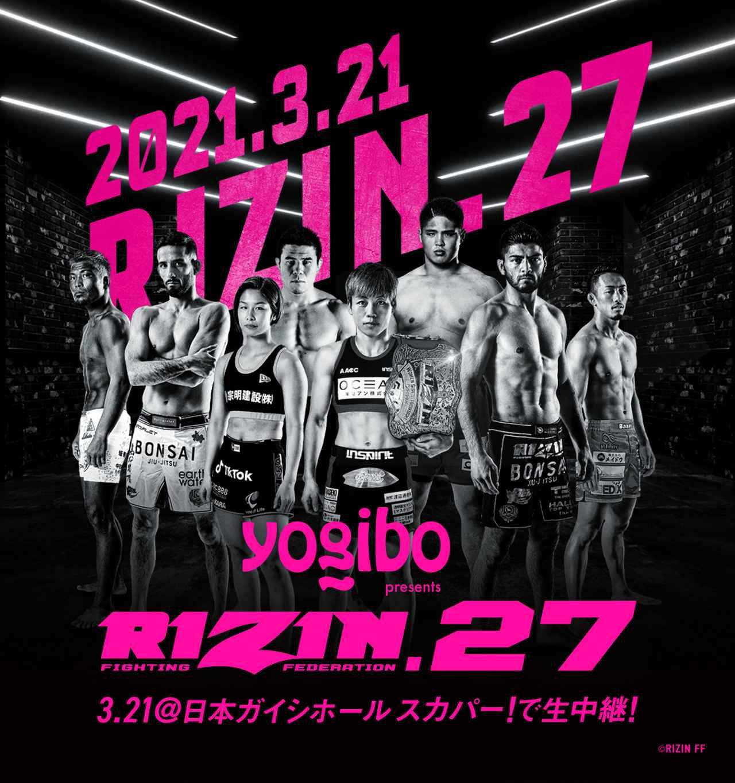 画像: RIZIN.27 スカパー!で完全生中継! スカパー!