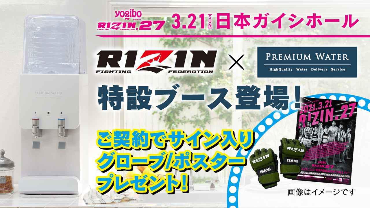 画像: 「プレミアムウォーター×RIZIN」特別販売ブースがRIZIN.27名古屋大会に出店決定! jp.rizinff.com