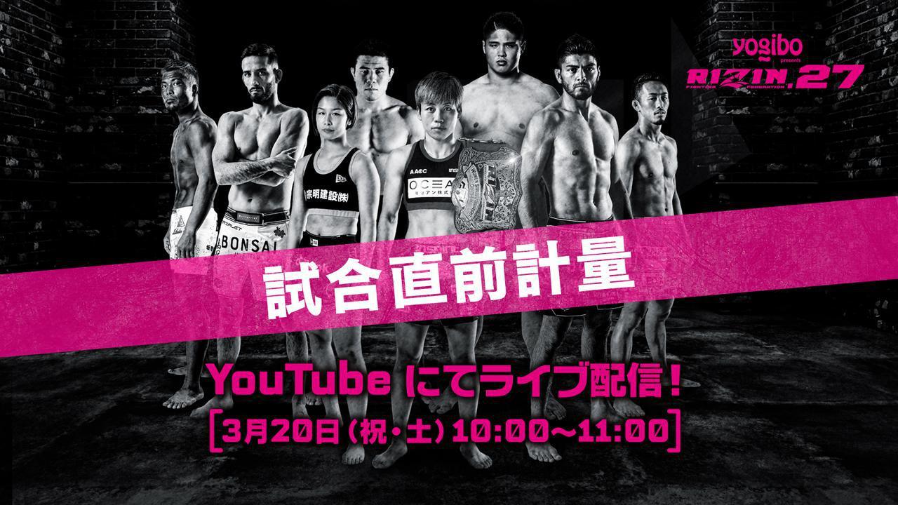 画像: 3/20(祝・土)10時よりライブ配信!Yogibo presents RIZIN.27 試合直前計量 - RIZIN FIGHTING FEDERATION オフィシャルサイト