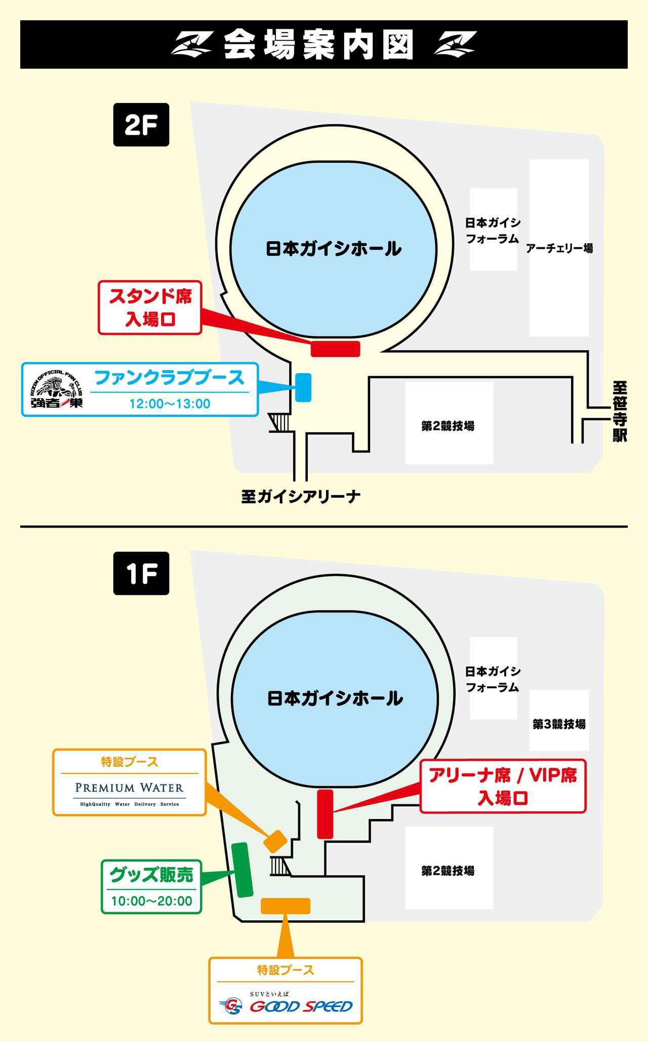画像: 日本ガイシホール 会場案内図