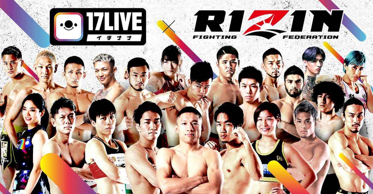 画像: 17LIVEで試合後インタビューを生配信! jp.rizinff.com