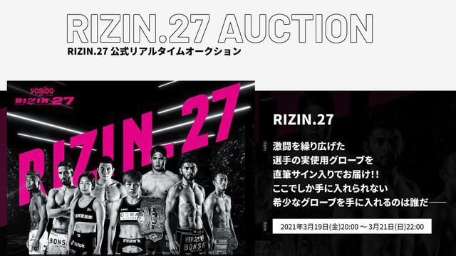 画像: 直筆サイン入り使用グローブなど出品!RIZIN.27リアルタイムオークション開催決定! - RIZIN FIGHTING FEDERATION オフィシャルサイト