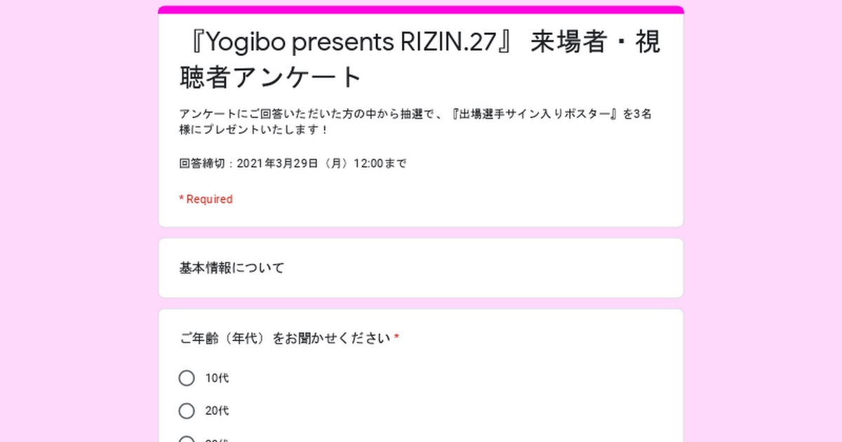 画像: 『Yogibo presents RIZIN.27』 来場者・視聴者アンケート