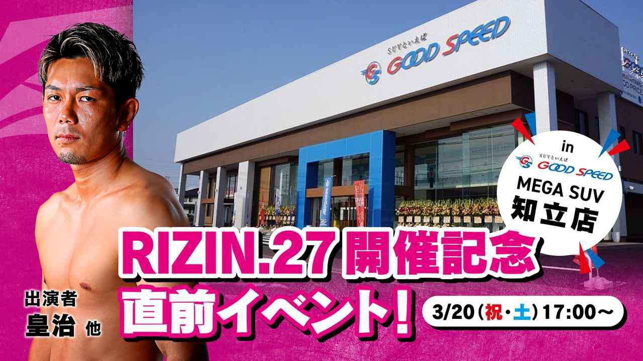 画像: 3/20(祝・土)グッドスピード MEGA SUV 知立店にて直前ファンイベント開催!YouTubeライブでその模様を配信! - RIZIN FIGHTING FEDERATION オフィシャルサイト