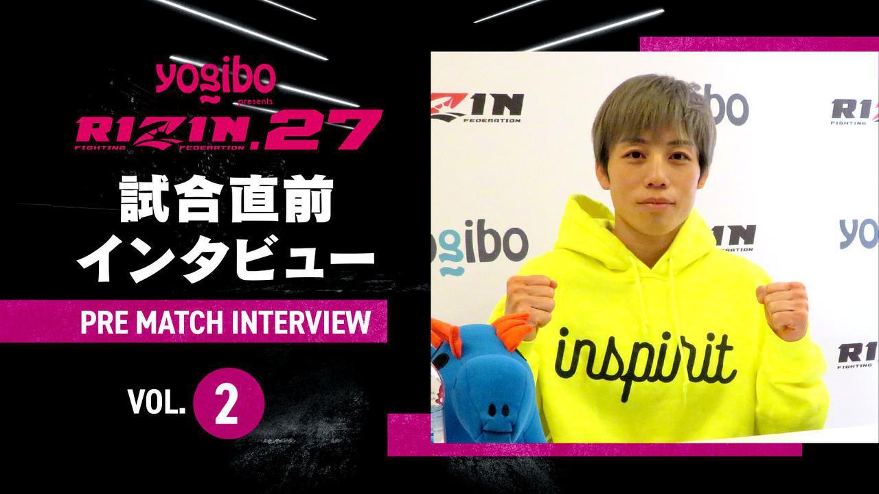 画像: 浜崎朱加、久米鷹介、祖根寿麻他 Yogibo presents RIZIN.27 試合前インタビュー Vol.2 - RIZIN FIGHTING FEDERATION オフィシャルサイト