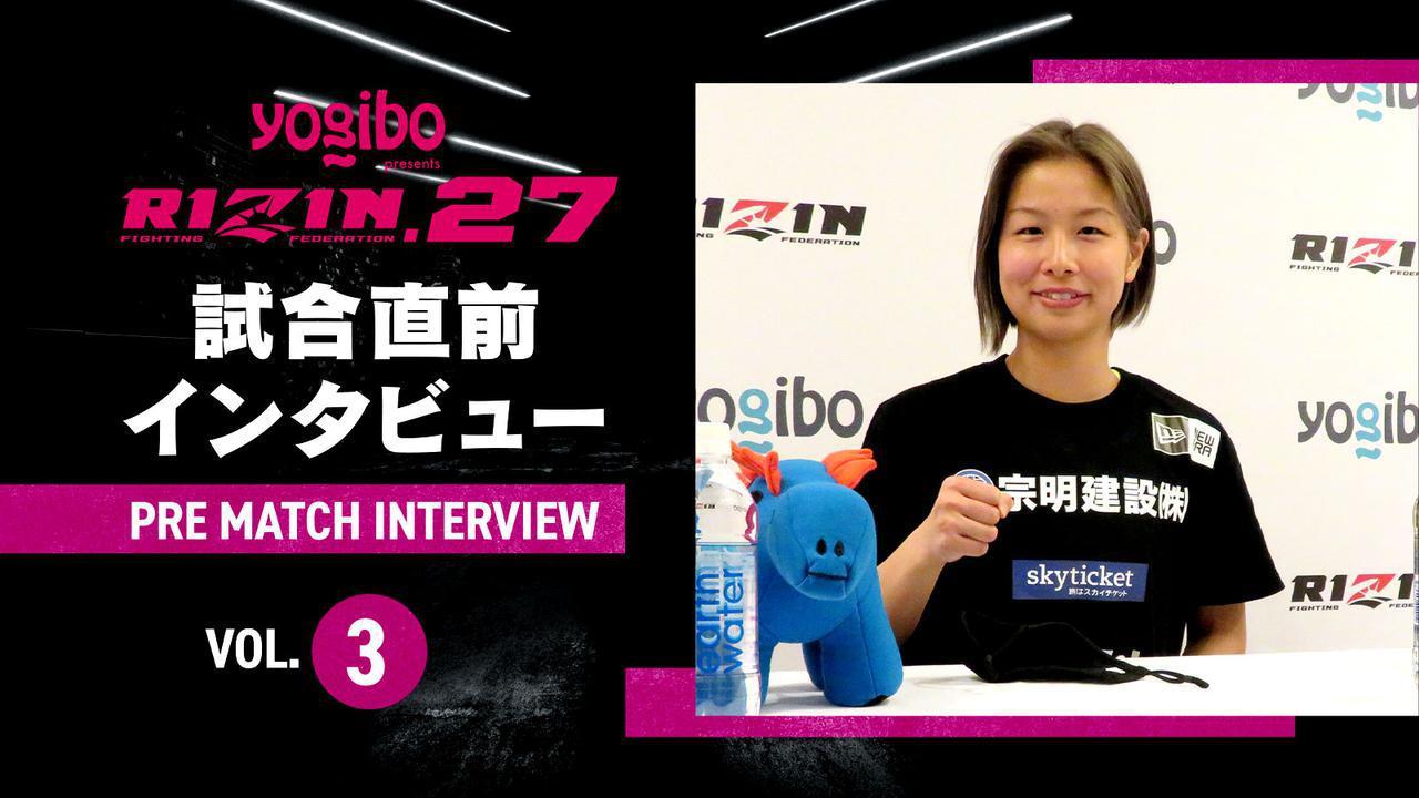 画像: 浅倉カンナ、サトシ、クレベル他 Yogibo presents RIZIN.27 試合前インタビュー Vol.3 - RIZIN FIGHTING FEDERATION オフィシャルサイト