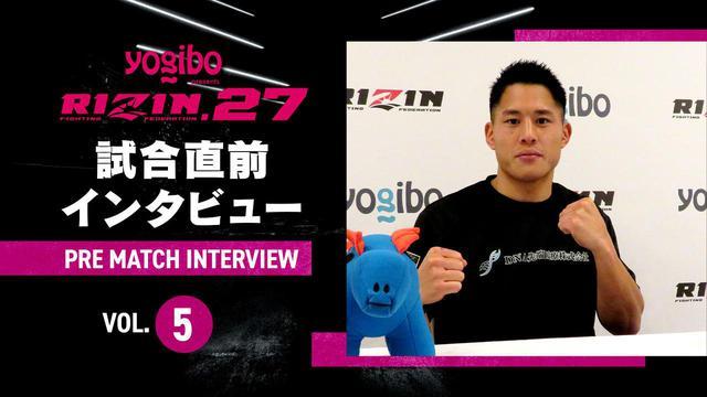 画像: 大雅、宮本和志、渡部修斗他 Yogibo presents RIZIN.27 試合前インタビュー Vol.5 - RIZIN FIGHTING FEDERATION オフィシャルサイト