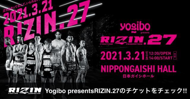 画像: RIZIN LIVE「Yogibo presents RIZIN.27」