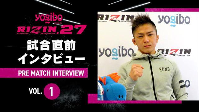 画像: 杉⼭廣平、内藤凌太、基山幹太他 Yogibo presents RIZIN.27 試合前インタビュー Vol.1 - RIZIN FIGHTING FEDERATION オフィシャルサイト