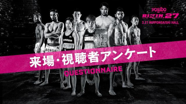 画像: サイン入りポスターをプレゼント!Yogibo presents RIZIN.27 来場・視聴者アンケート ご協力のお願い - RIZIN FIGHTING FEDERATION オフィシャルサイト