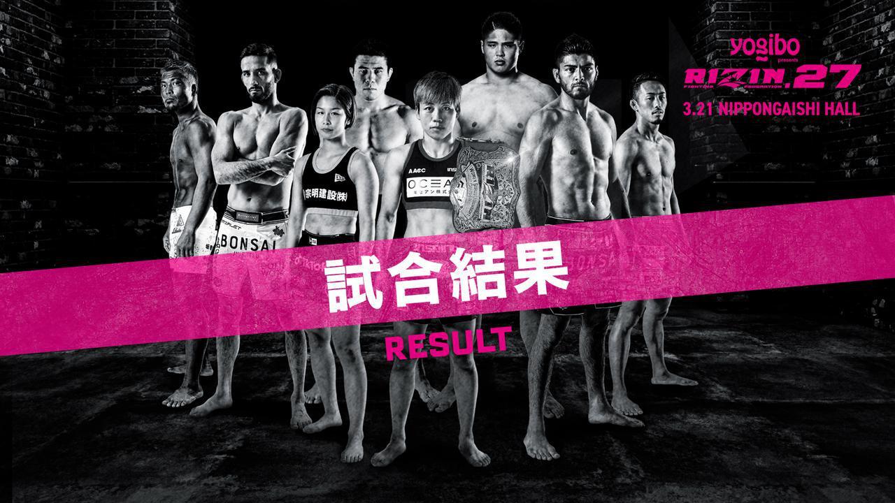 画像: Yogibo presents RIZIN.27 試合結果一覧 - RIZIN FIGHTING FEDERATION オフィシャルサイト
