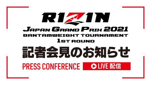 画像: 3/26(金)16:00よりLIVE配信!RIZIN JAPAN GP バンタム級トーナメント記者会見のお知らせ - RIZIN FIGHTING FEDERATION オフィシャルサイト