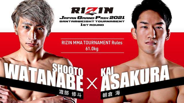 画像: バンタム級トーナメント 1回戦/渡部修斗 vs. 朝倉海