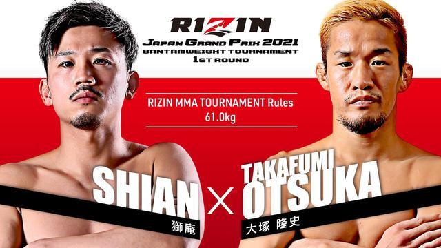 画像: バンタム級トーナメント 1回戦/獅庵 vs. 大塚隆史