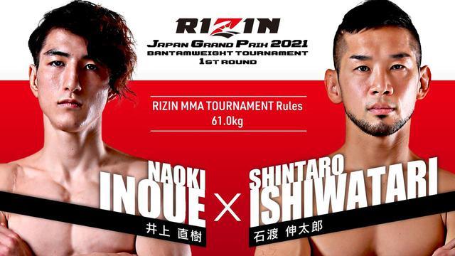 画像: バンタム級トーナメント 1回戦/井上直樹 vs. 石渡伸太郎