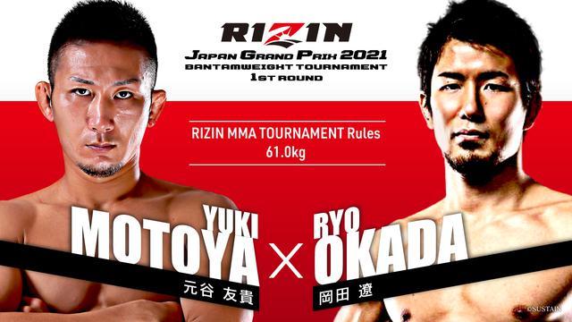 画像: バンタム級トーナメント 1回戦/元谷友貴 vs. 岡田遼