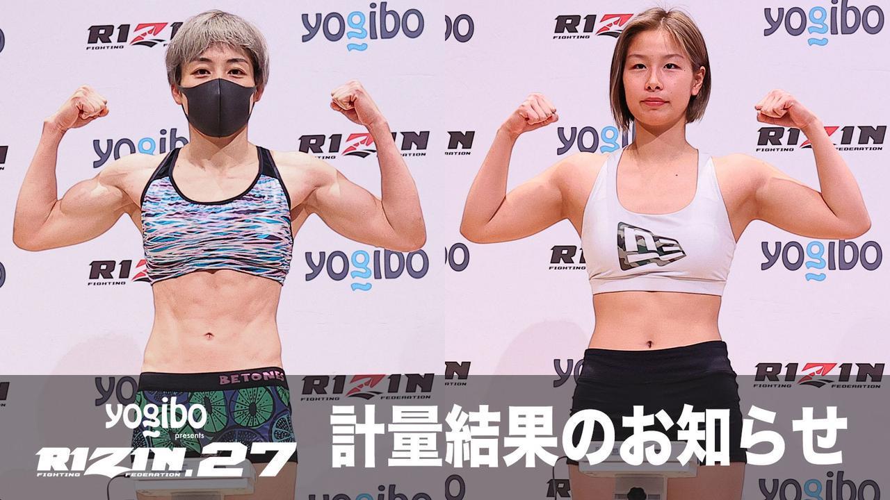 画像: Yogibo presents RIZIN.27 計量結果のお知らせ - RIZIN FIGHTING FEDERATION オフィシャルサイト
