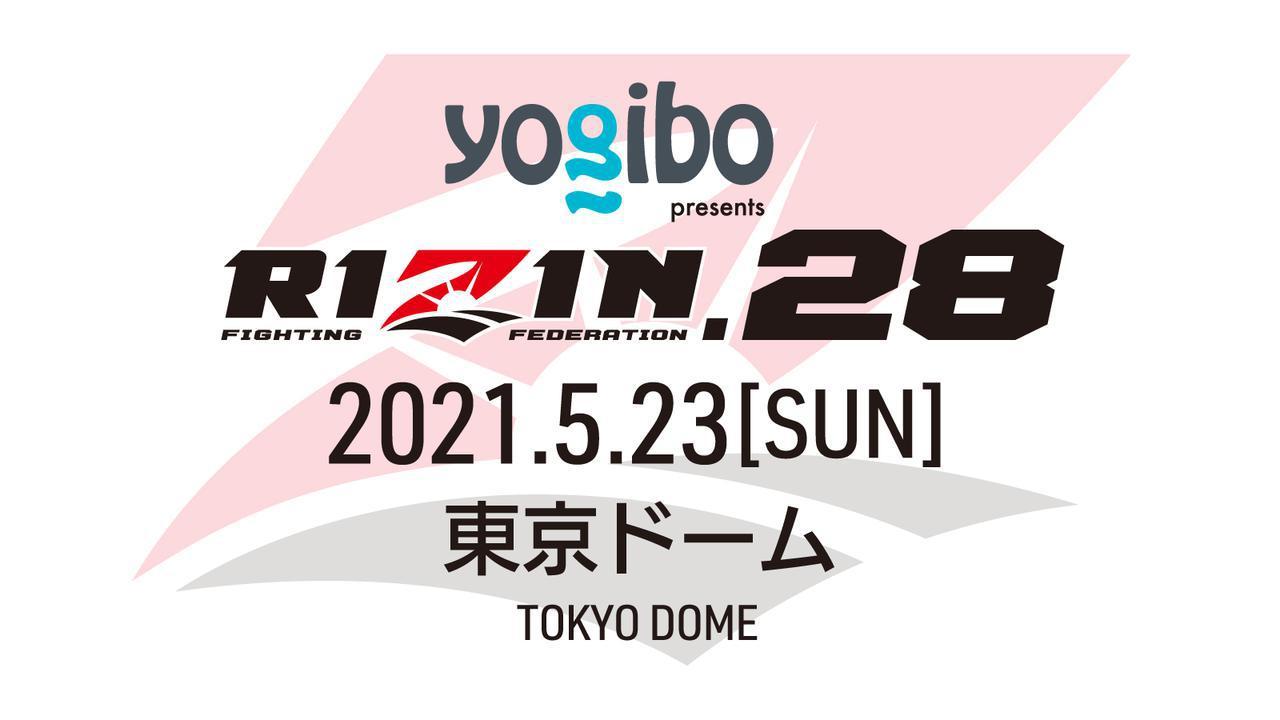 画像: Yogibo presents RIZIN.28 大会情報/チケット情報 - RIZIN FIGHTING FEDERATION オフィシャルサイト