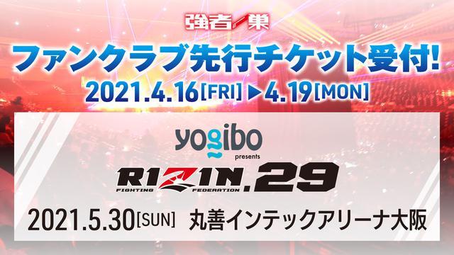 画像: Yogibo presents RIZIN.29 ファンクラブ先行チケット受付!