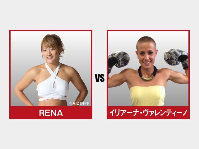 画像: 第1試合/スペシャルワンマッチ RENA vs. イリアーナ・ヴァレンティーノ