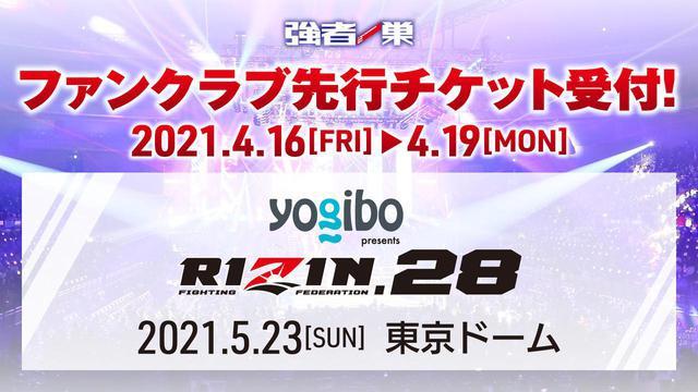 画像: Yogibo presents RIZIN.28 ファンクラブ先行チケット受付! - RIZIN FIGHTING FEDERATION オフィシャルサイト