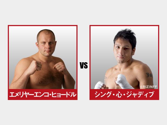 画像: 第12試合/スペシャルワンマッチ エメリヤーエンコ・ヒョードル vs. シング・心・ジャディブ