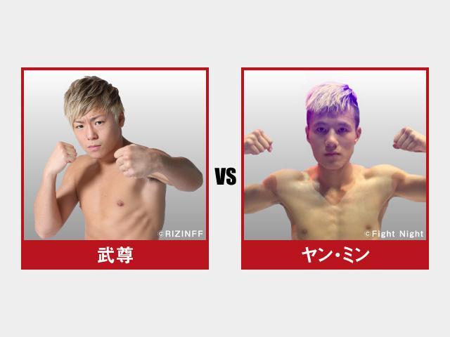 画像: 第6試合/スペシャルワンマッチ 武尊 vs. ヤン・ミン