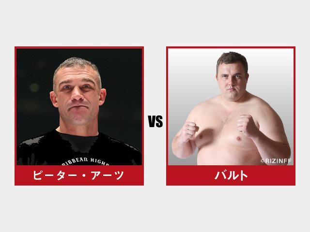 画像: 第9試合/スペシャルワンマッチ ピーター・アーツ vs. バルト