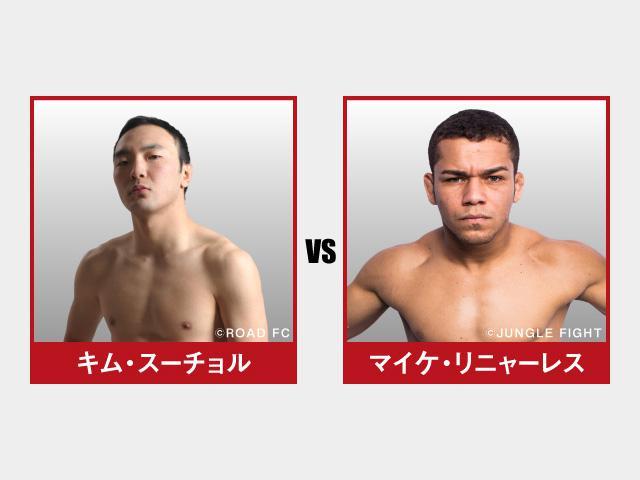 画像: 第5試合/スペシャルワンマッチ キム・スーチョル vs. マイケ・リニャーレス