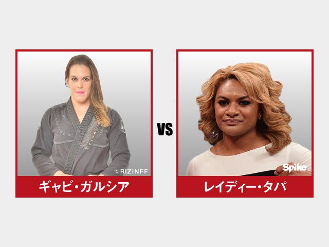画像: 第7試合/スペシャルワンマッチ ギャビ・ガルシア vs. レイディー・タパ